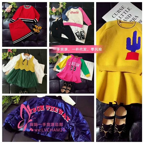 微商童装女装厂家一手货源,一件代发,免费代理