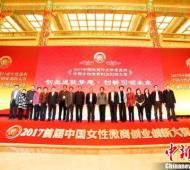 首届中国女性微商创业创新大赛在京启动